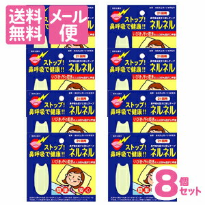 [ネコポスで送料無料]いびき防止・貼って寝るだけ鼻呼吸促進!口閉じテープ(マウステープ) ネルネル(21回用)×8個セット 約5ヵ月分 [まとめ買いでオトク]