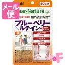 [ネコポスで送料190円]Dear-Natura/ディアナチュラ スタイル ブルーベリー×ルテイン+マルチビタミン 60粒 その1