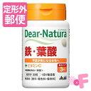 [定形外郵便]Dear-natnra(ディアナチュラ) 鉄・葉酸 30粒 その1