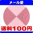[メール便で送料100円]【資生堂】 ベネフィーク セオティ チーク (ファンタジーニュアンス)レフィル RS01