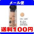 [メール便で送料100円]ヴィセ リシェ CC ウォータリー ファンデーション OC-405 やや明るい自然な肌色