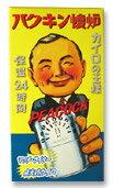 《税込み5250円以上で送料無料》ハクキンカイロ PEACOCK