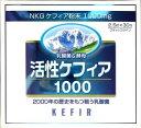 《送料無料》活性ケフィア1000 2.5gx30包