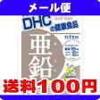 [メール便で送料100円]DHC 亜鉛 60粒(60日分)