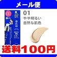 [メール便で送料100円]雪肌精 ホワイト CCクリーム 01 やや明るい自然な肌色