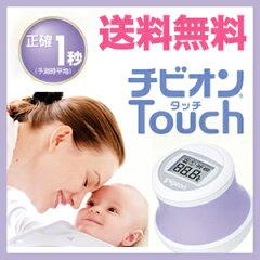 《送料無料》【送料無料】ピジョン pigeon チビオンタッチ Touch 皮膚体温計H20