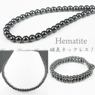 ヘマタイト磁気ネックレス 4m 〔 天然石 パワーストーン アクセサリー 〕