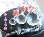 愛・恋・幸福☆パワーストーン薔薇 天然石サンキャッチャー5サイズ選♪ 〔 天然石 パワーストーン アクセサリー 〕