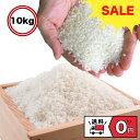 【期間限定】令和2年産 お米 新米 米 おこめ 白米 日本のお米 10kg 送料無料 ブレンド米 国内産 10kg 毛利米穀 ブレンド 10キロ