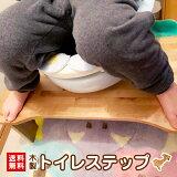 踏み台トイレ木製おりたたみこども子供トイトレトイレトレーニング補助様式トイレステップ