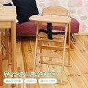 送料無料 ティンバーハイチェア ベビーチェア ハイチェア テーブル付き 木製 折りたたみ キッズ こ ...