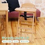 送料無料ティンバーハイチェアベビーチェアハイチェアテーブル付き木製折りたたみブラックベルト腰ベルトプレゼント澤田木工所特価商品