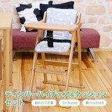 送料無料ティンバーハイチェアクッションセットベビーチェアハイチェアマットクッションキッズこどもテーブル付き木製折りたたみプレゼント澤田木工所
