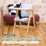 送料無料ステップハイチェアクッションセットベビーチェアハイチェアマットクッションキッズこどもテーブル付き木製折りたたみプレゼント澤田木工所