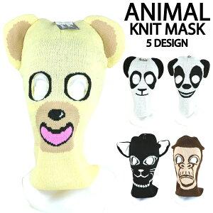 【メール便対応】 ニットマスク アニマル柄 Knit Mask【ニットキャップ ニット帽子 防寒着 冬物帽子】 ┃