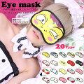 【送料無料】アイマスクおもしろアイマスク01全20種類キャラクターおもしろ雑貨【アイマスク安眠アイマスクリラックスアイマスクコスプレイベントパーティーグッズ変装】