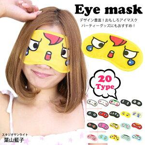 おもしろ マスク