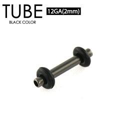【メール便対応】ボディピアス チューブ ブラック 12G(2mm) サージカルステンレス316L(医療用) 両側をゴムで固定 TUBE BLACK 黒色 アイレット イヤーロブ 12ゲージ┃