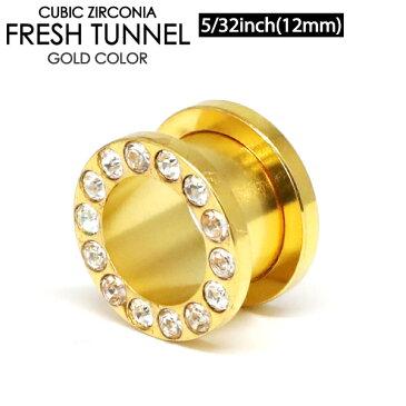【メール便送料無料】フレッシュトンネル ゴールド ラインストーン仕様 5/32inch(12mm) サージカルステンレス316L 【ジュエル付 ロブ アイレット イヤーレット】 ┃