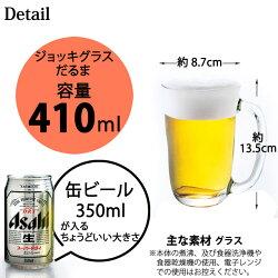 だるまジョッキグラス容量410ml