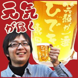 名入れ プレゼント ギフト グラス【世界に一つの ビール ジョッキ】 酒 誕生日 結婚祝い 還暦祝い 退職祝い 記念日 焼酎 お湯割り【ジョッキ元気】【jo】【kai】 02P11Mar16
