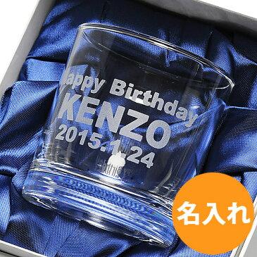 名入れ プレゼント 【世界に一つのロックグラス】 グラス カップ タンブラー お酒 誕生日 結婚祝い 還暦祝い 退職祝い 就職祝い 昇進祝い 記念日 お返し 内祝い【ザ ベスト】【gl】 10P03Dec16
