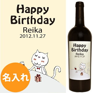 【 ねこ 】 名入れ プレゼント ラベル 名前 入り お酒 ワイン 誕生日プレゼント 女性 ギフト 結婚祝い 誕生日 赤ワイン エチケット 記念日 猫 ネコ 母の日【ザブ ネーロ ダーヴォラ】【p15】 名入れろ fg_changram FGちゃん