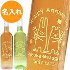 清々しいボトルが人気の秘密。誕生日・結婚祝い・還暦祝いに名前入りのお酒。