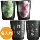 【そよかぜ】有田焼フリーカップ・ペアグラス