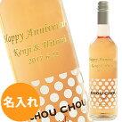 かわいいピンクのボトルが人気の秘密。誕生日・結婚祝い・還暦祝いに名前入りピンクのお酒。