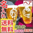 名入れギフト【三代目】ビールジョッキ・ペアグラス