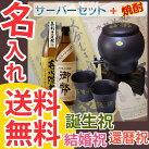名前入れギフト【たぬき】焼酎サーバー&ペアグラス〜その壱〜