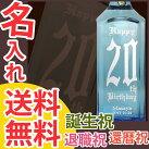 名入れボトル【ボンベイサファイア】スピリッツ・ジン