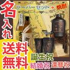 名前入れギフト【銀の口】焼酎+焼酎サーバー&ペアグラス〜その2〜