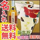 名入れ母の日【梅酒と花ペアグラス】