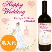 名入れ 誕生日プレゼント 女性 ワイン 【世界に一つのワイン】結婚祝い 誕生日 赤ワイン ラベルワイン エチケット 記念日【ザブ ネーロ ダーヴォラ】【ボンボヤージュ】 10P03Dec16