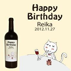 名入れ ワイン【世界に一つのラベルワインボトル】プレゼント ラベル エチケット 猫 ネコ ねこ酒 ギフト 誕生日プレゼント女性 男性 結婚祝い 退職祝い 記念日ホワイトデー【ラベルワイン ねこ】【母の日 父の日】【楽ギフ_名入れ】【RCP】kai 10P30Nov14