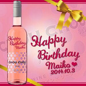 名入れ【たった一つのスパークリングワイン】プレゼント ワイン 酒 ギフト 誕生日プレゼント女性 結婚祝い 退職祝い 記念日【シュシュ ピンク】【楽ギフ_名入れ】【RCP】10P30Nov14