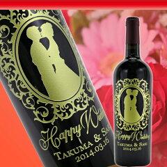 名入れ ワイン【世界に一つのワインボトル】彫刻 プレゼント 酒 ギフト 誕生日プレゼント女性 男性 結婚祝い 退職祝い 記念日【ウェディング デザイン】【楽ギフ_名入れ】【RCP】10P30Nov14