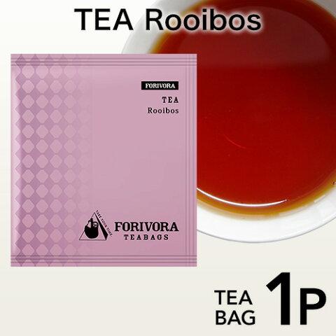 FORIVORA ルイボスティー ティーバッグ ノンカフェイン 2.5g 1個 南アフリカ 【18個までネコポス対応】 健康茶 インフルエンザ対策 父の日 フォリボラ