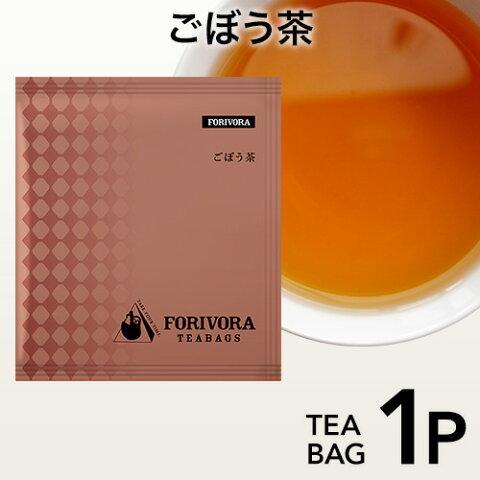 FORIVORA 健康茶 ごぼう茶 ティーバッグ 1.5g 1個 国産 【18個までネコポス対応】 お茶 フォリボラ ダイエット