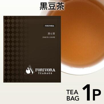 FORIVORA 健康茶 黒豆茶 ティーバッグ ノンカフェイン 3g 1個 国産 【DM便対応】
