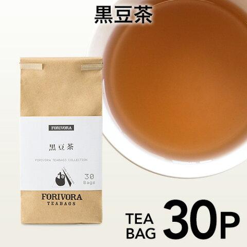FORIVORA 健康茶 黒豆茶 ティーバッグ ノンカフェイン 3g 30個 国産 お茶 ギフト プレゼント 贈り物 ご挨拶 フォリボラ