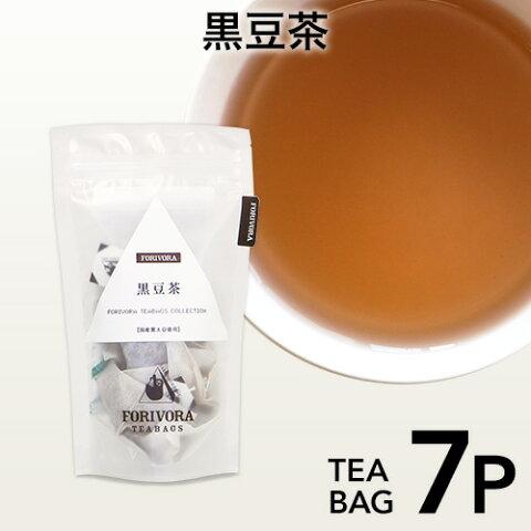 FORIVORA 健康茶 黒豆茶 ティーバッグ ノンカフェイン 3g 7個入〈ネコポス8袋まで対応可〉 国産 お茶 ギフト プレゼント 贈り物  父の日 フォリボラ