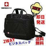 【送料無料】SWISSWIN【ビジネスバッグ】短期出張や日常ビジネスにビジネスバッグ