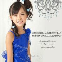シンデレラオーガンジードレス「ロイヤルブルー」120130140150160cm【在庫限り】