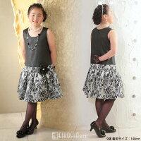 子供ドレスフォーマルドレスフォーマルドレス女の子女の子ドレス発表会結婚式コンクールジュニアレオパード柄スカートのレイヤード風ワンピースブラックシルバー140150160cm