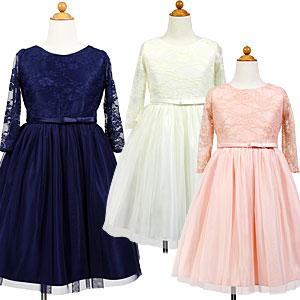 SALE レース生地袖 フォーマルプリンセス ドレス サテン チュール 長袖 130 140 150cm 女の子 フラワーガール リングガール