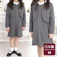 お受験面接説明会女の子上質で柔らかなジャージ素材アンサンブルグレー日本製結婚式発表会