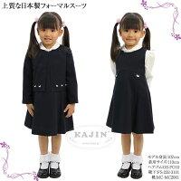 女の子スーツ★テリアの刺繍が可愛い女児アンサンブル「紺」お受験